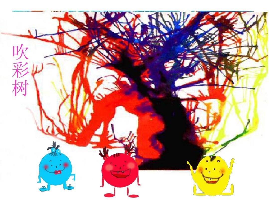 美术四年级上册 湘教版二年级下册美术教案 小学美术课件 初中美术图片
