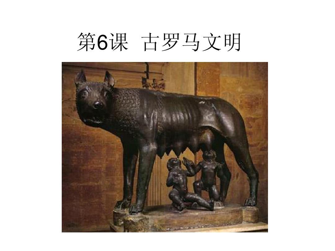 第6课  古罗马文明2.8