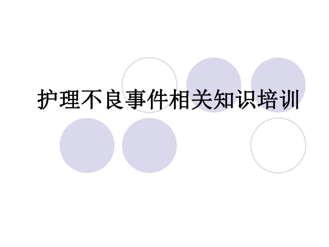 护理不良事件相关知识培训[1]