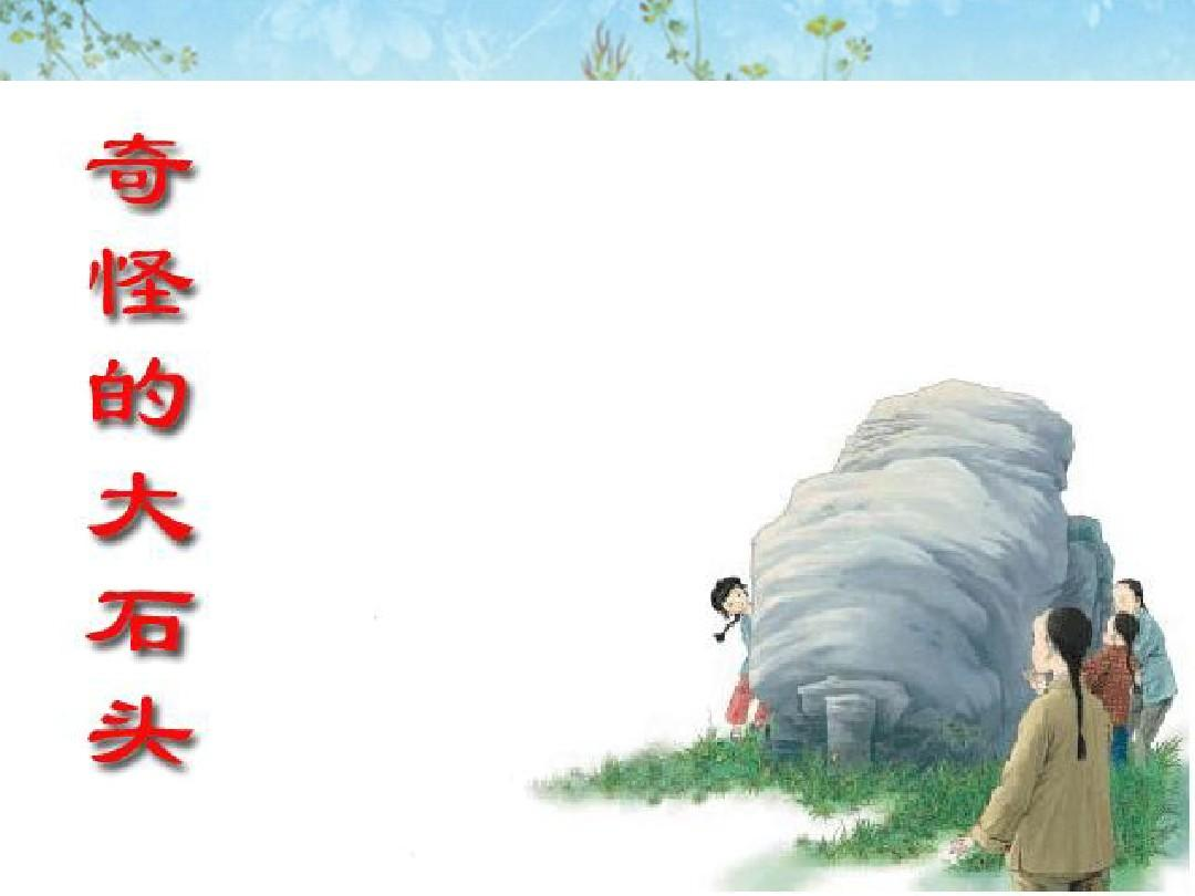 三年级上册语文课件-7奇怪的大石头人教新课标