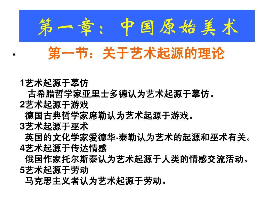 中国美术史第1章:原始美术
