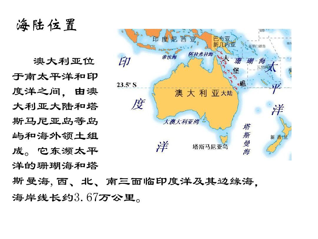 适用2013年春学期新人教版教材 海陆位置 澳大利亚位 于南太平洋和印图片