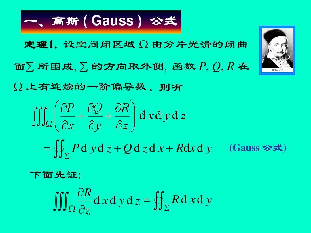 大学数学高斯公式的课件图片