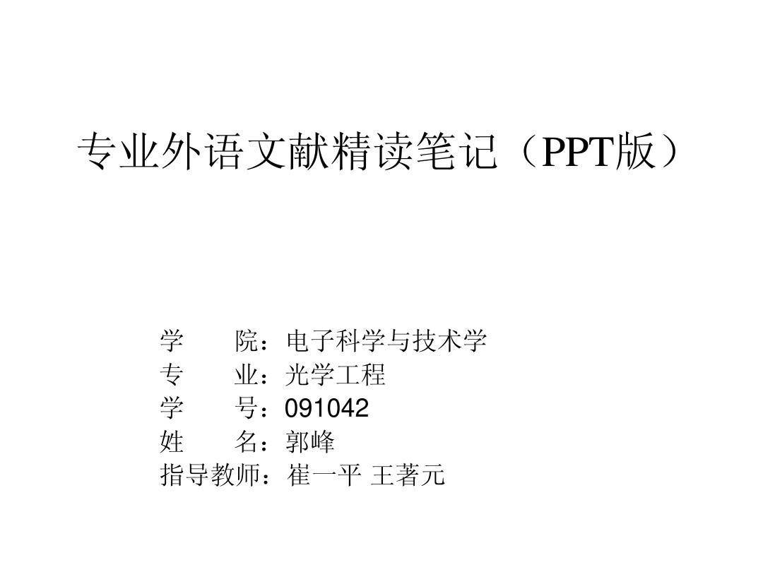 秦淮八绝――专业外语文献PPT