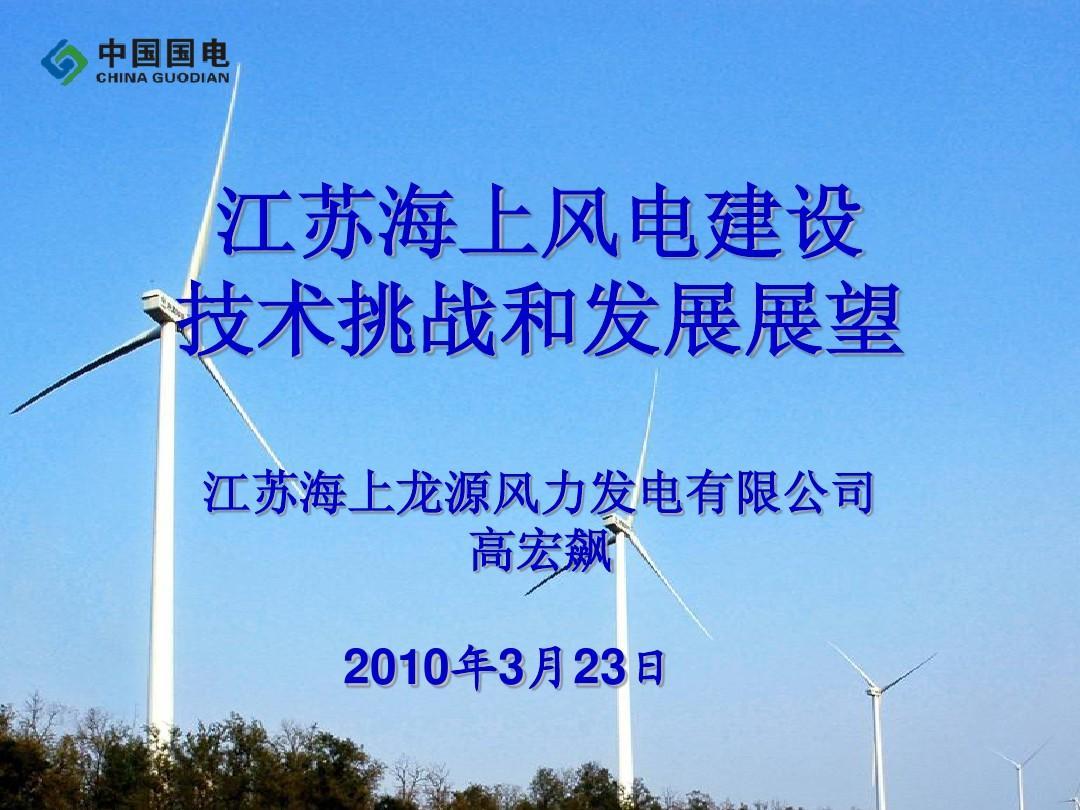 江苏海上风电建设技术挑战和发展展望