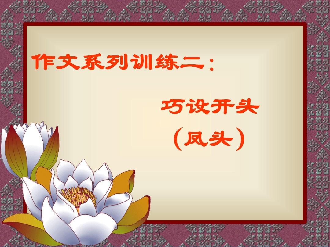 初中语文,作文开头指导,上小官PPT