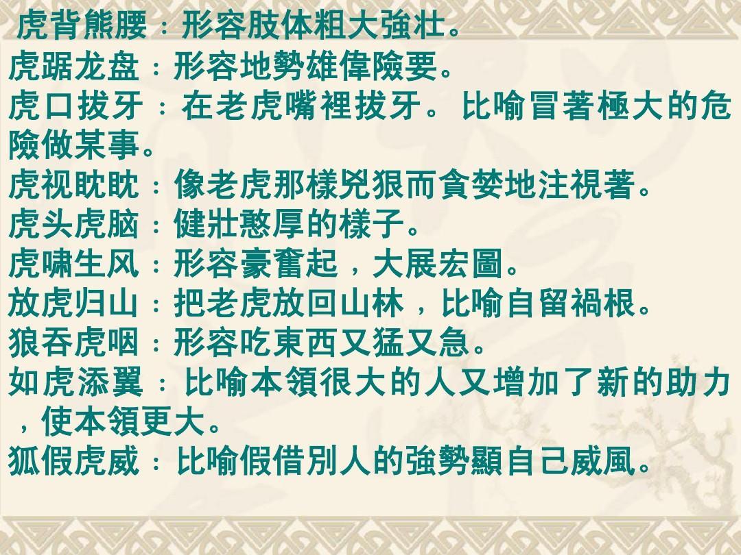 华南虎PPT青蛙会跳的课件教案手工图片
