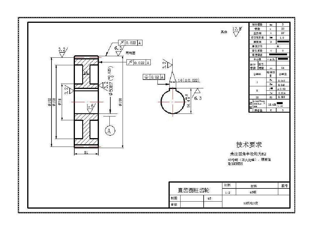 机械设计基础课程设计cad图ppt图片