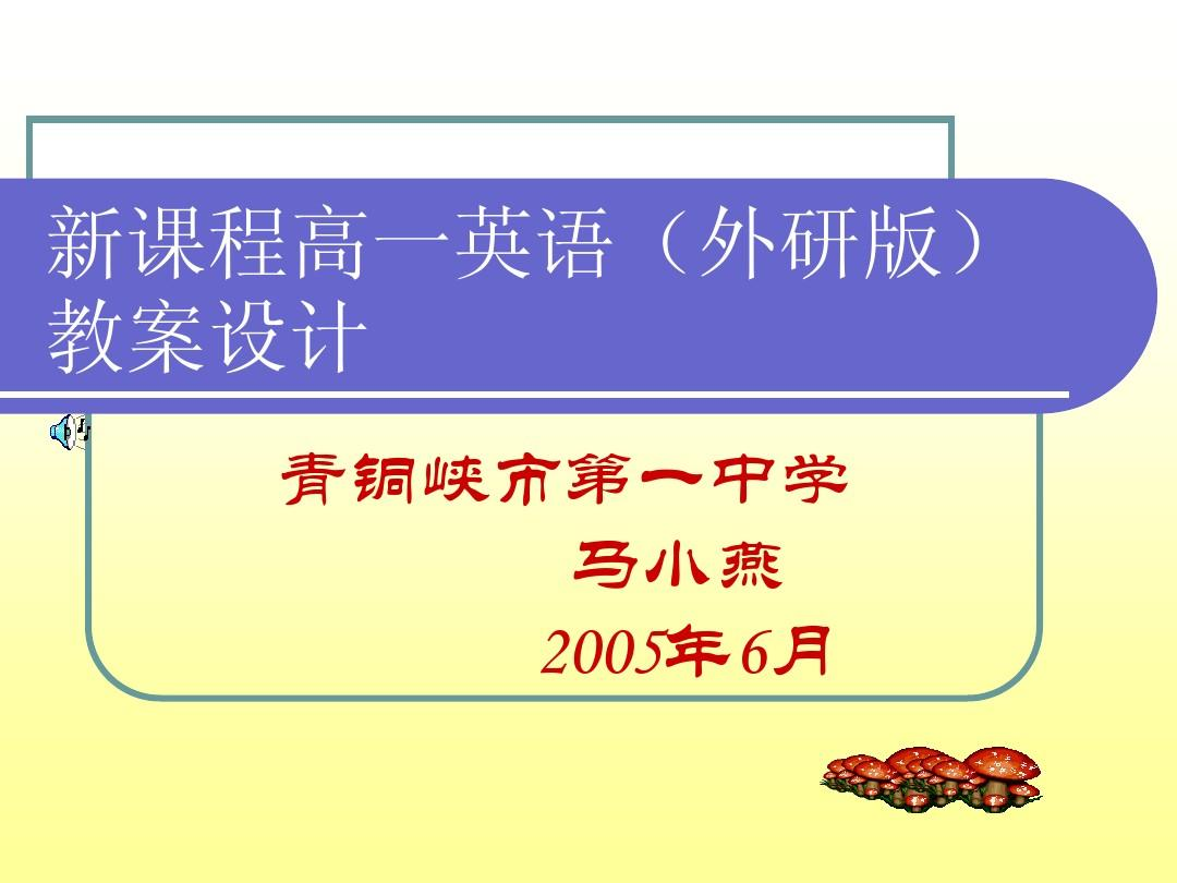 新教案高一英语(外研版)高中公办ppt深圳2011年设计录取比率课程图片