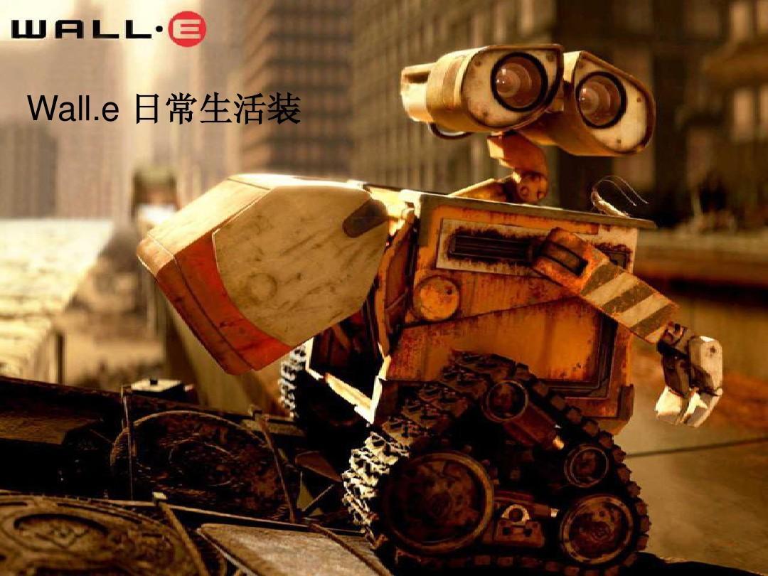 机器人总动员 瓦力  伊娃 地球污染