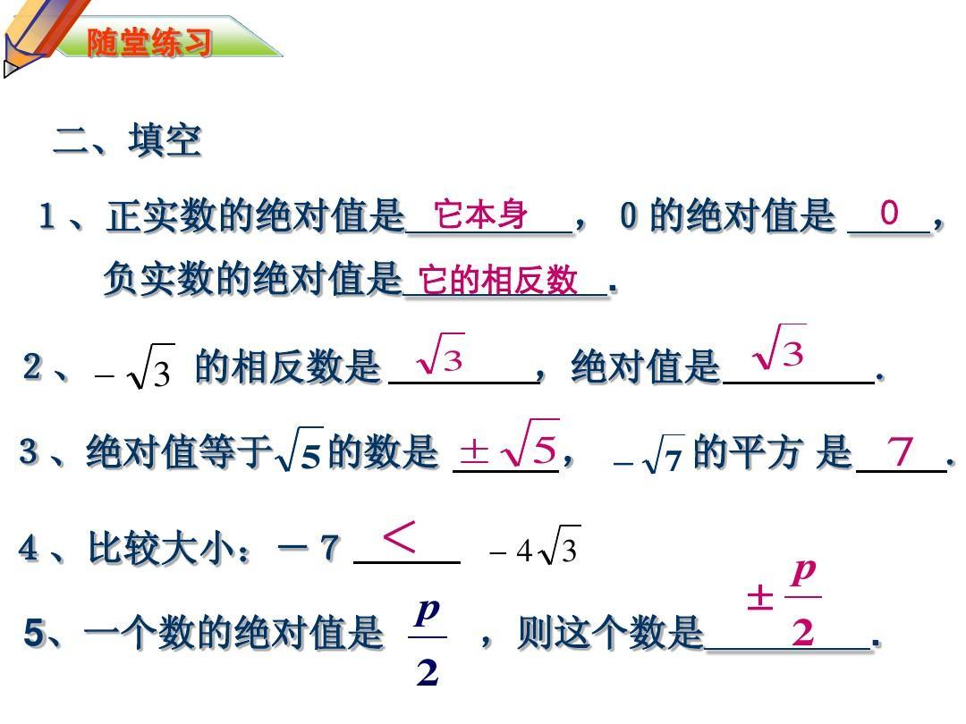 课件版初中八上13.3《数学》.ppt人教.四百大全日记实数字图片