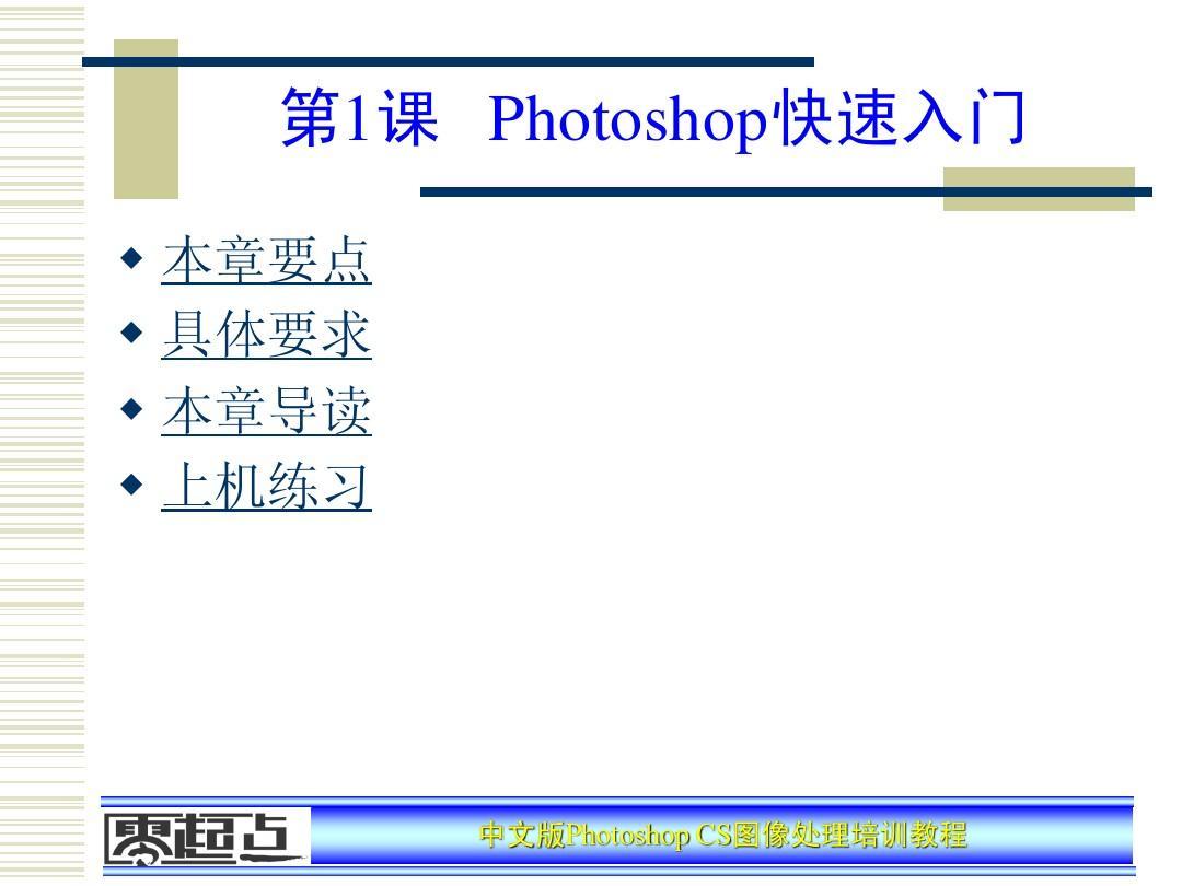 Photoshop_CS图像处理课程第1章