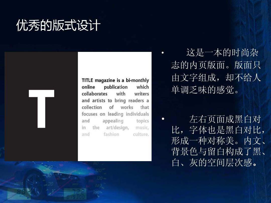 版式设计案例分析ppt_word文档在线阅读与下载_免费图片