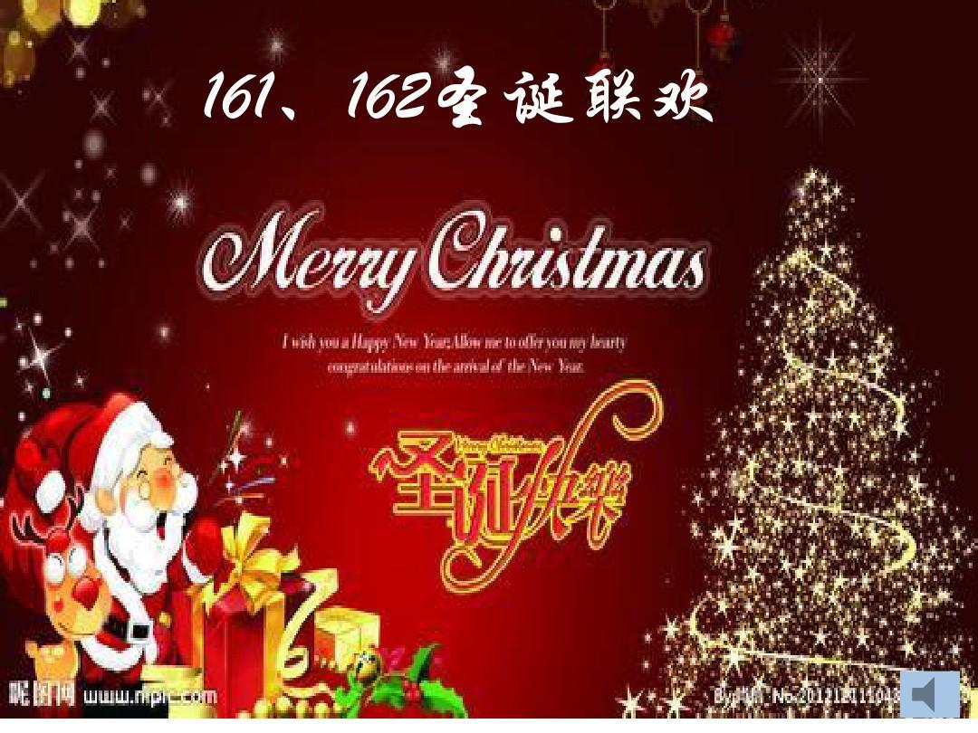 161,162圣诞联欢ppt