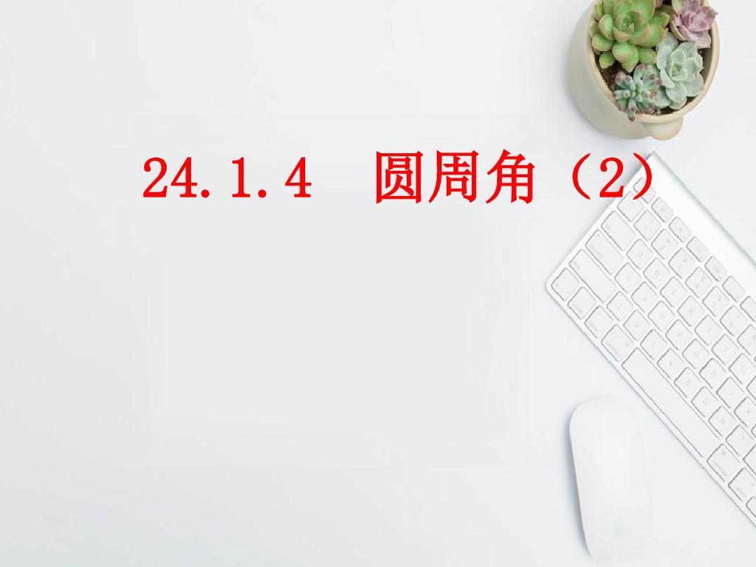2019-2020学年度九年级数学上册24.1.4圆周角(第2课时)课件新人教版PPT
