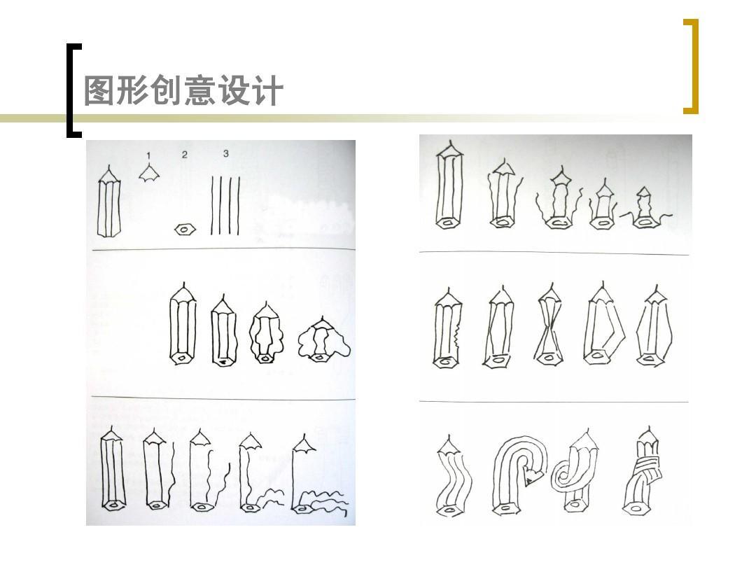 图形创意设计课堂作业2答案ppt图片