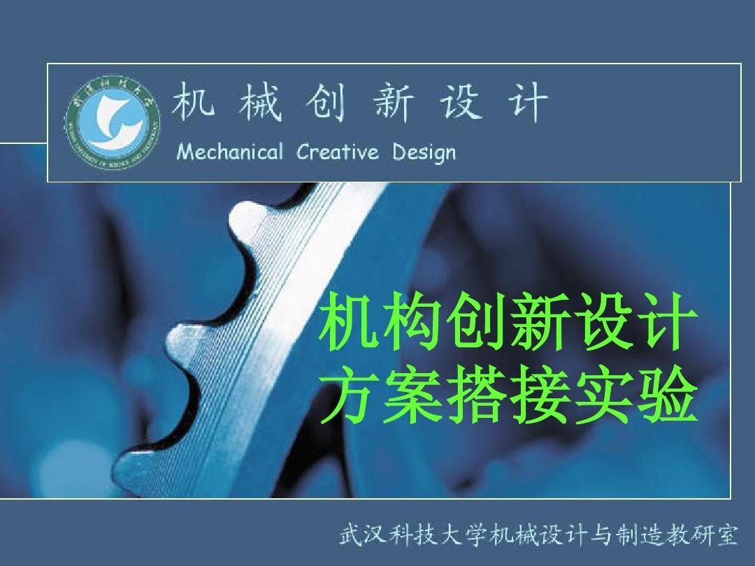 现代设计方法 现代机械设计方法 创新设计方案 机械创新设计说明书图片