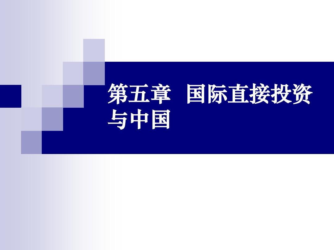 第八章 国际经济合作与中国PPT