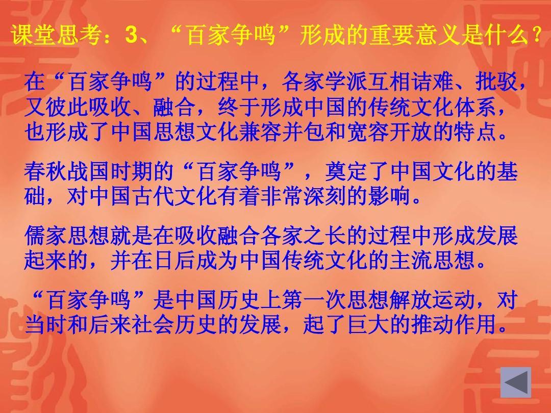 记录的,并在日后成为中国传统文化的主流思想.音乐小学备课v主流起来图片