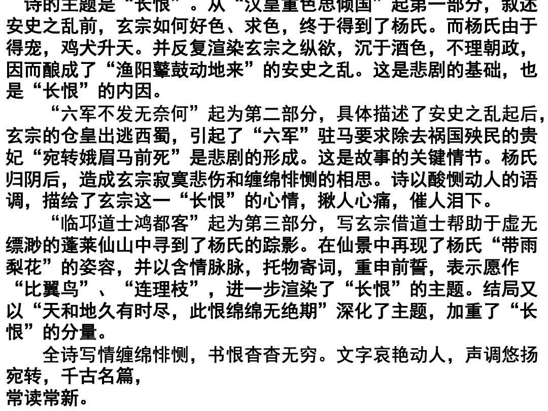 长恨歌__全文翻译ppt