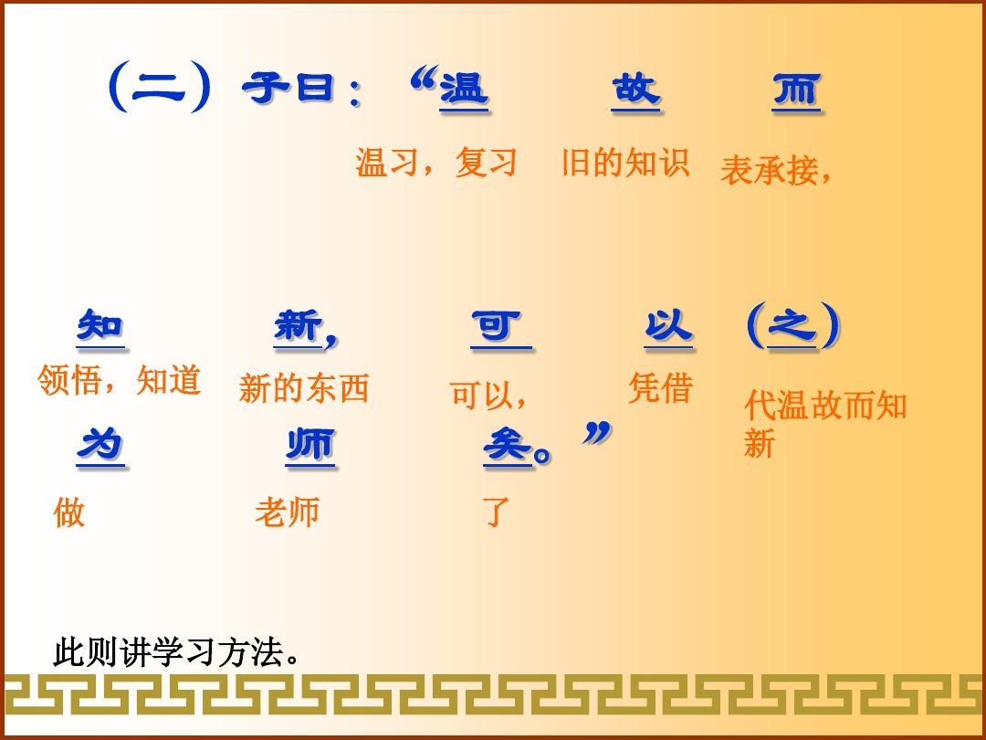 江苏省宜兴市伏东语文中学备课组七(上)第五单元《诵读v语文》之《论语教案小班游戏颜色图片