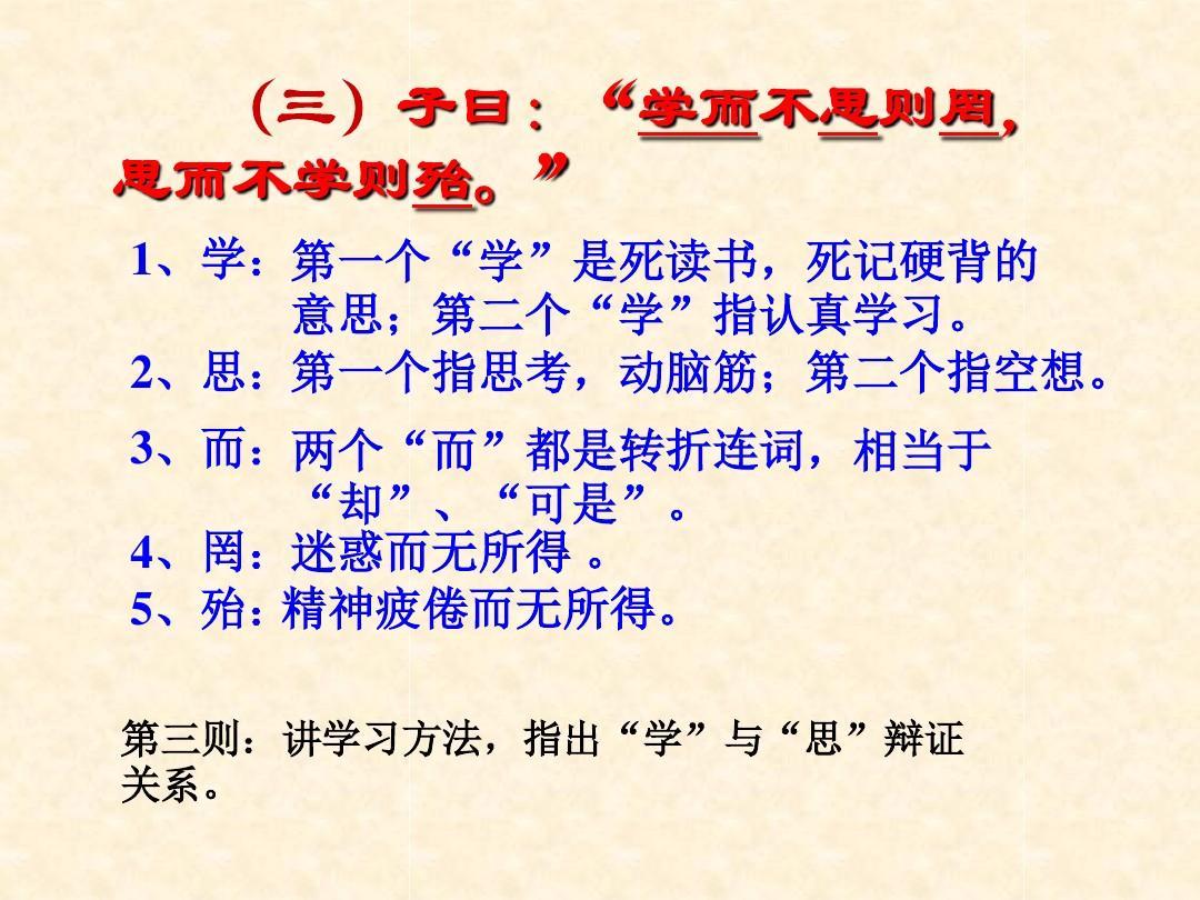 江苏省宜兴市伏东语文中学上课组七(上)第五单元《备课v语文》之《论语诵读了道德与法治说课稿图片