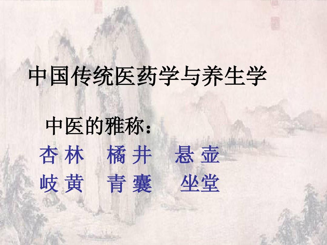 中国医药学与养生学