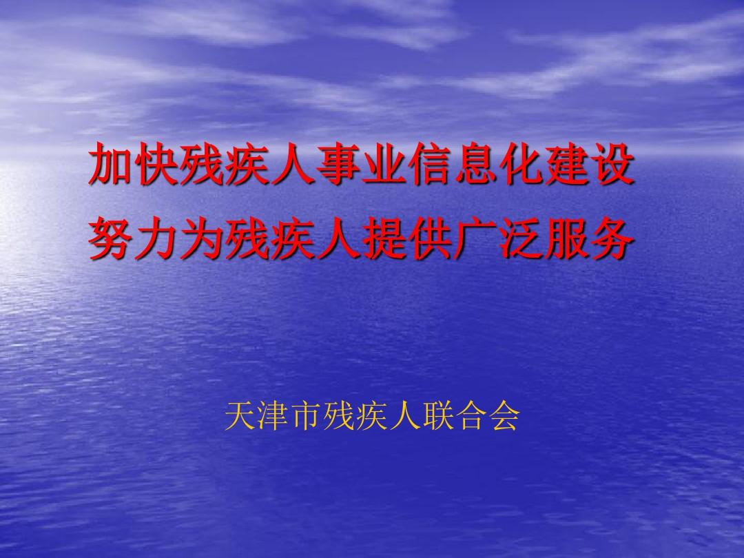 天津市残联主要业务应用系统
