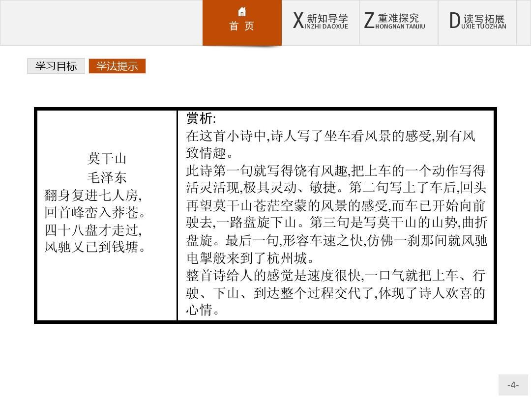 【测控设计】2015-2016学年高二语文人教版选修《中外图片