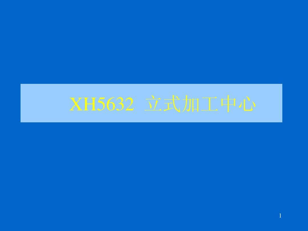 中职数控专业论文_数控立式加工中心毕业设计 答辩PPT_word文档在线阅读与下载_无忧 ...