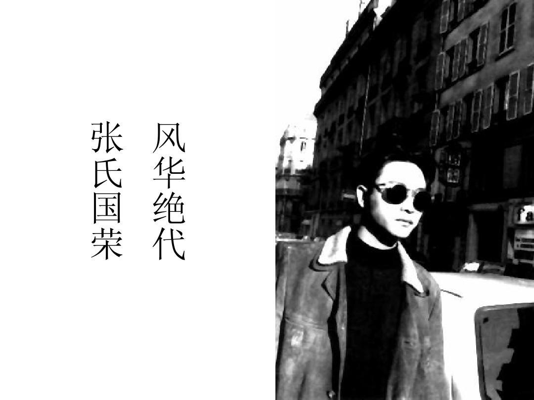 张国荣英文版ppt