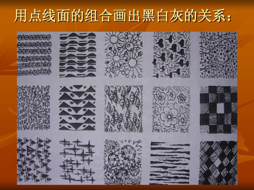 用点线面的组合画出黑白灰的关系图片