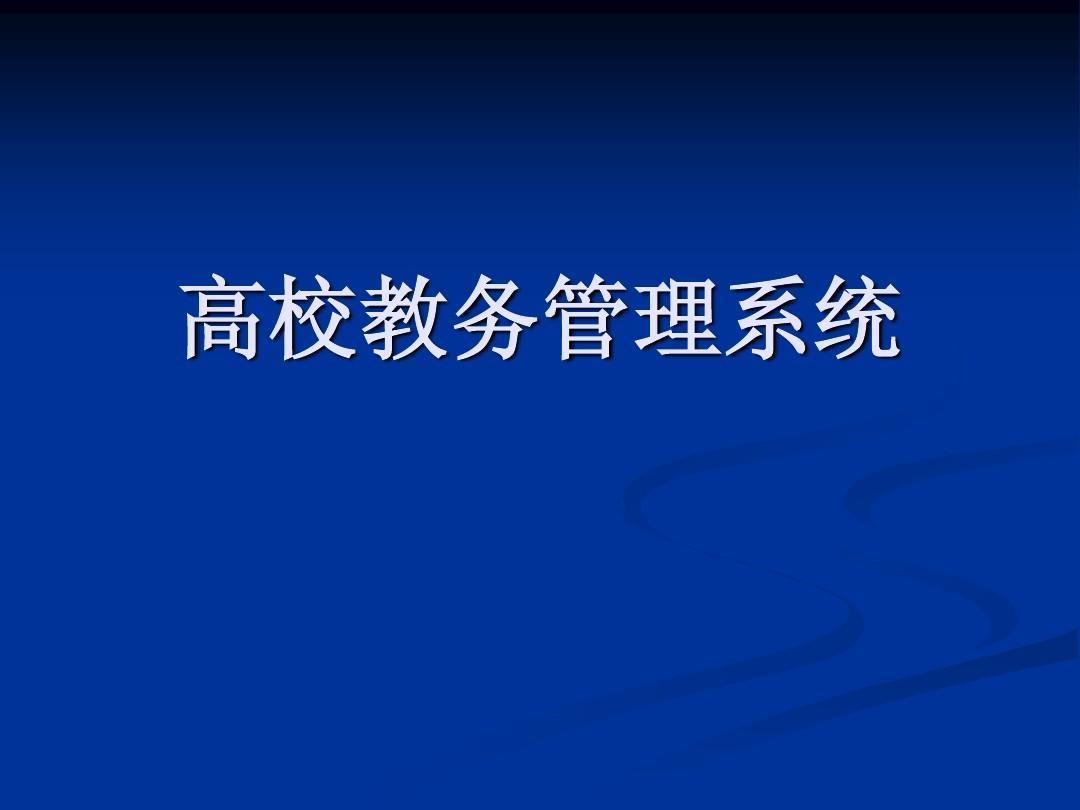 小学教务员工作总结_高校教务管理系统_word文档在线阅读与下载_无忧文档