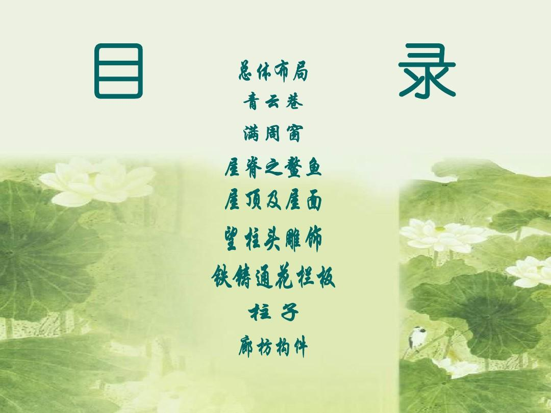 采风环境传承文化——岭南园林建筑特色略解ppt图片