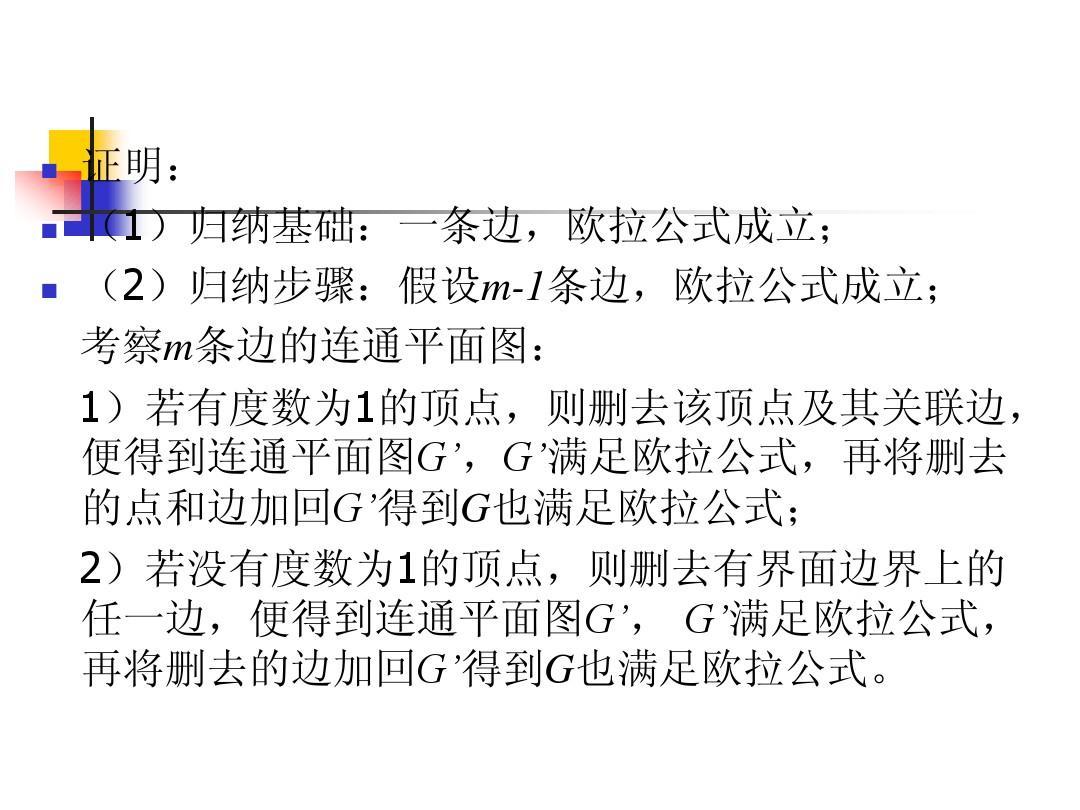 离散数学总结_复旦大学计算机科学与工程系 吴永辉 离散数学 平面图