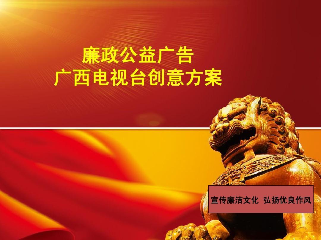 中纪委2011反腐倡廉公益广告创意大赛二等奖《规矩方圆篇》PPT