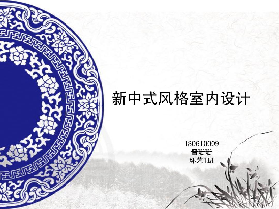 新中式风格室内设计ppt图片