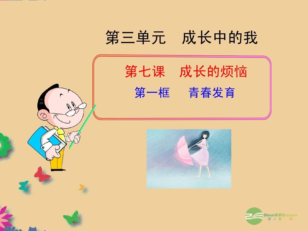 第七课 第一框  青春发育课件 教科版