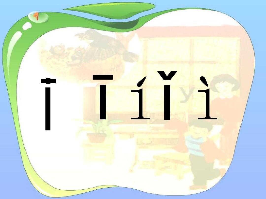 iuv苏教教学一年级课件iuv小学教案ppt课写作年级英语拼音8ppt图片