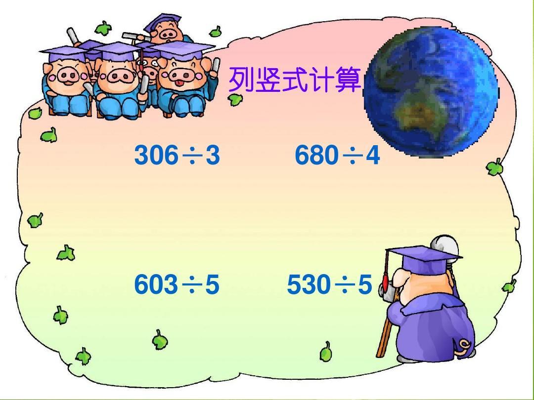 新审定小学版位数三下册地球人教第二单元除数是一除法的数学--v年级我能撬起年级说课稿图片