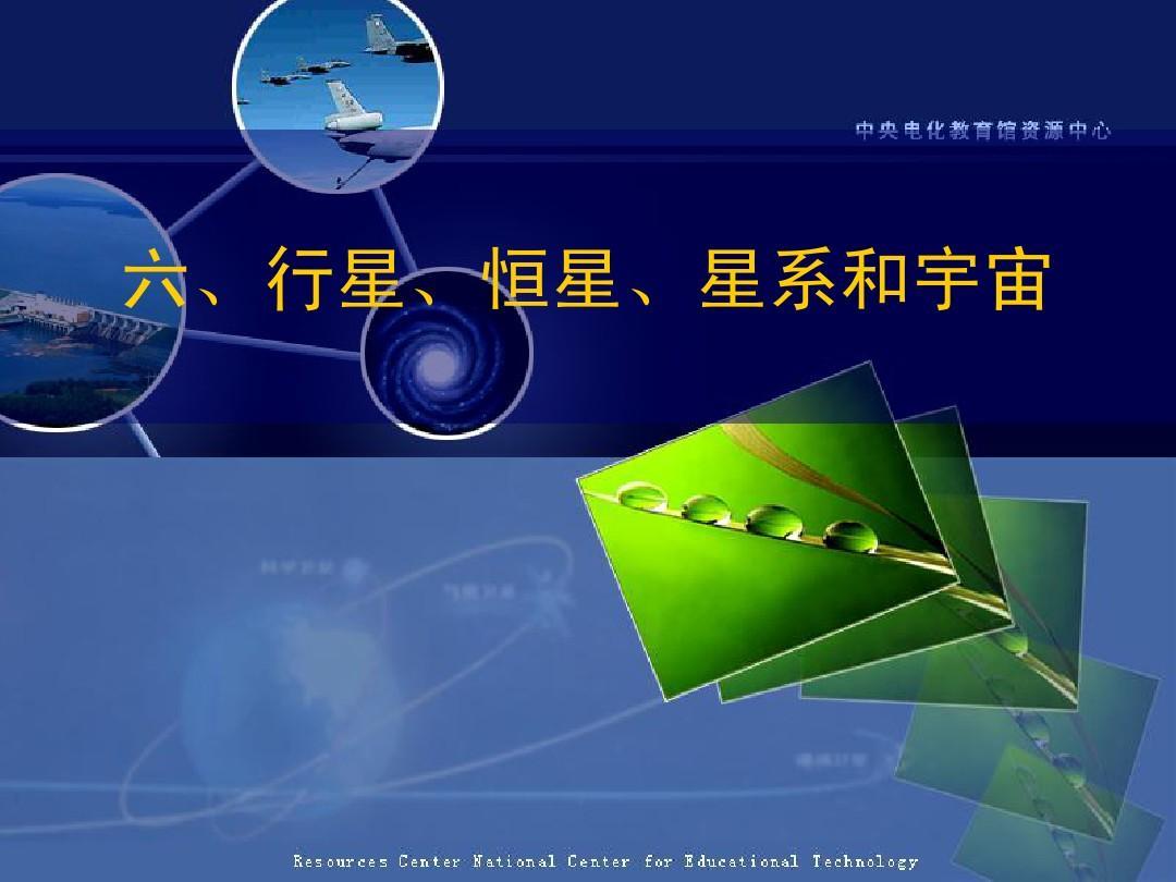 宇宙,恒星,小学和年级2ppt下册一数学单元行星六星系教学设计图片