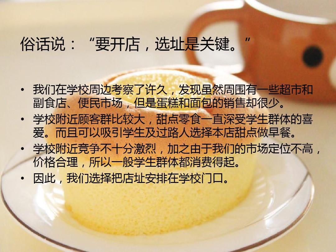 计划/解决方案 商业计划 蛋糕店创业计划ppt  蛋糕店创业计划书图片