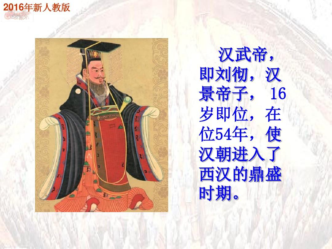 2016年秋新人教版七年级历史上册12课汉武帝巩固大一统王朝ppt
