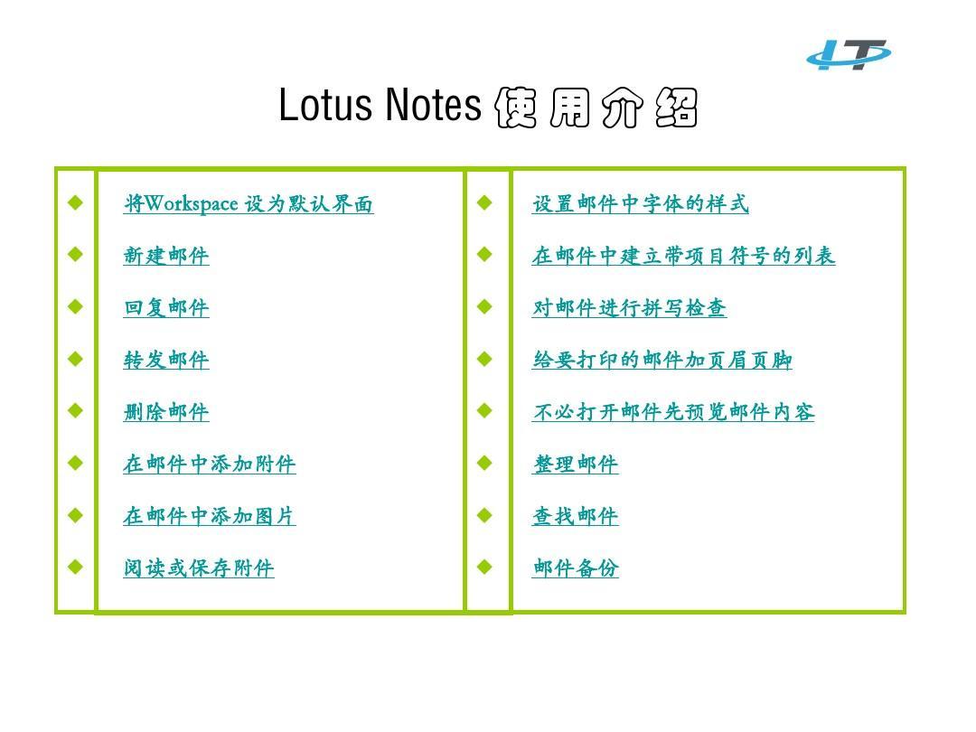 Lotus Notes 完全使用手册