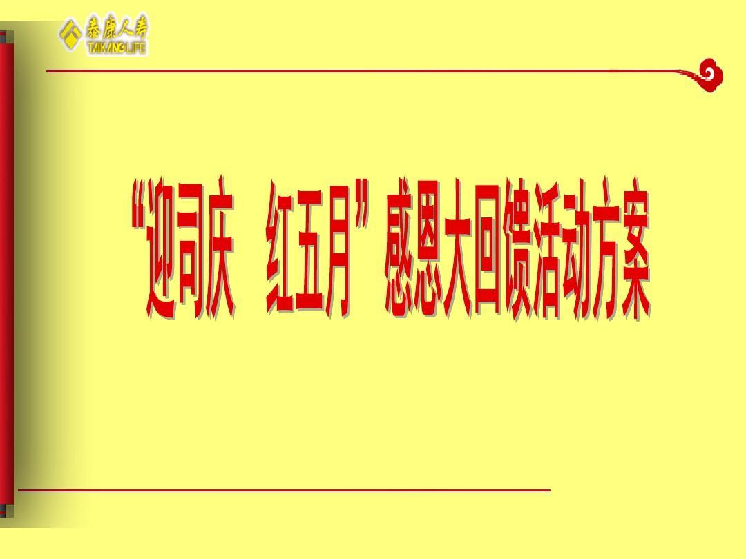 """""""迎司庆 红五月""""感恩大回馈活动方案ppt"""