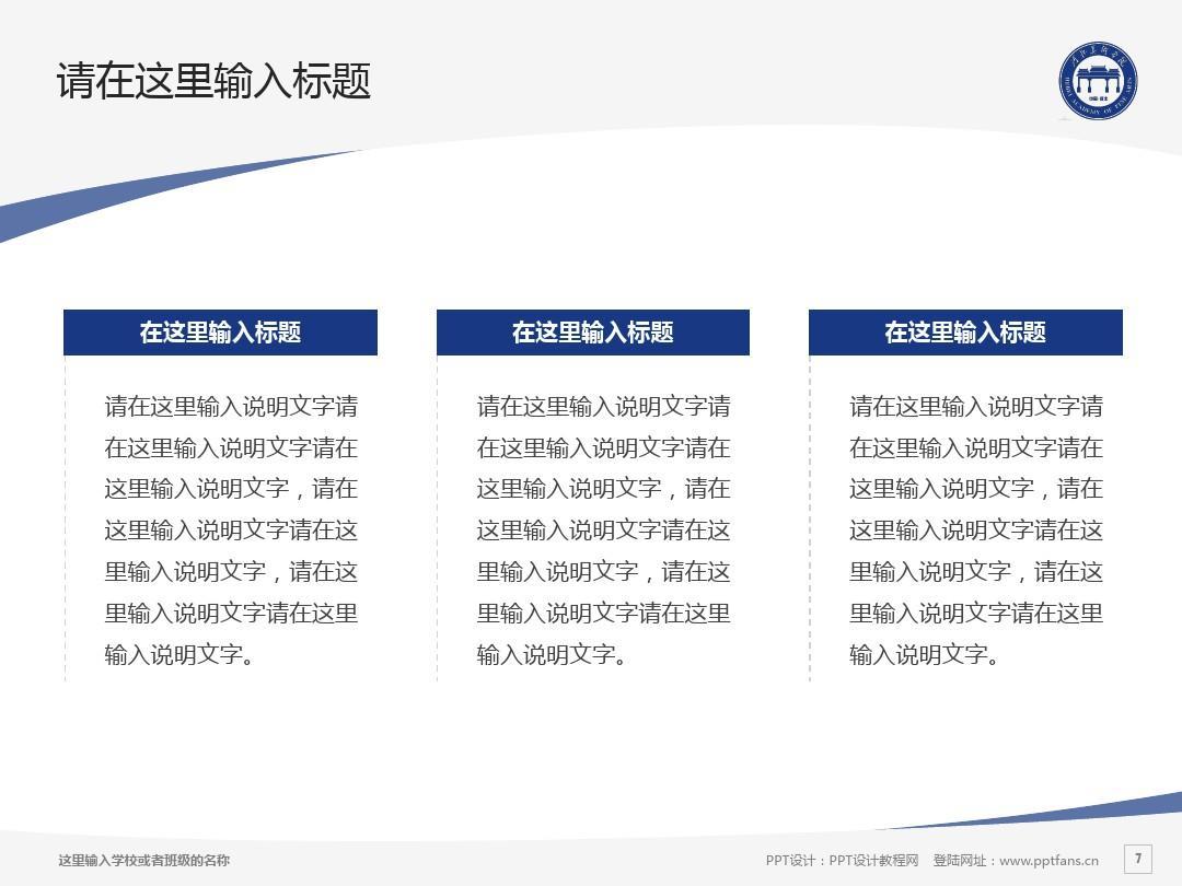 河北美术学院ppt模板-精美原创毕业论文v模板,开题报告杭州a模板的室内设计师图片