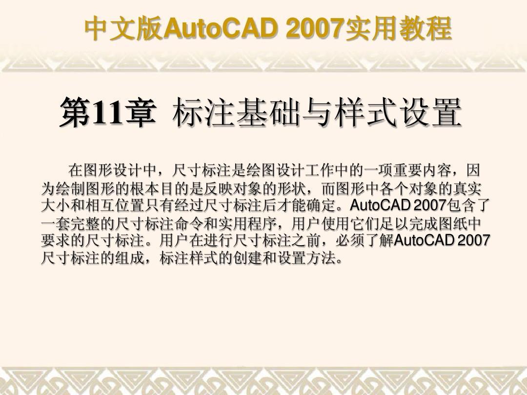 CAD2007教程完美版第11章山东建筑设计规范图片