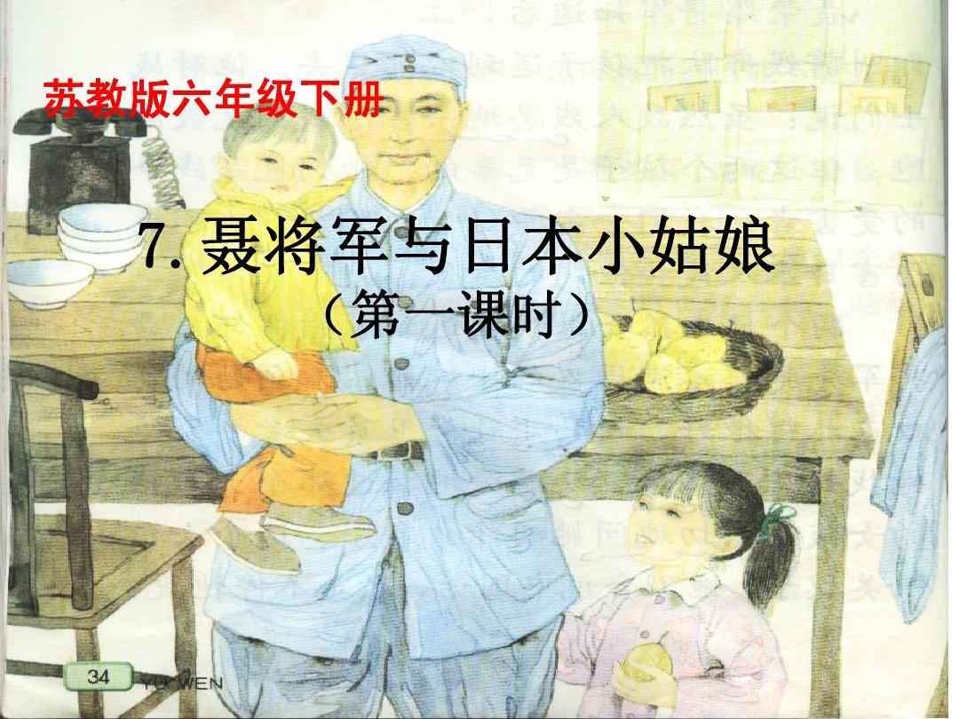 7聂将军与日本小姑娘ppt_word文档在线阅读与