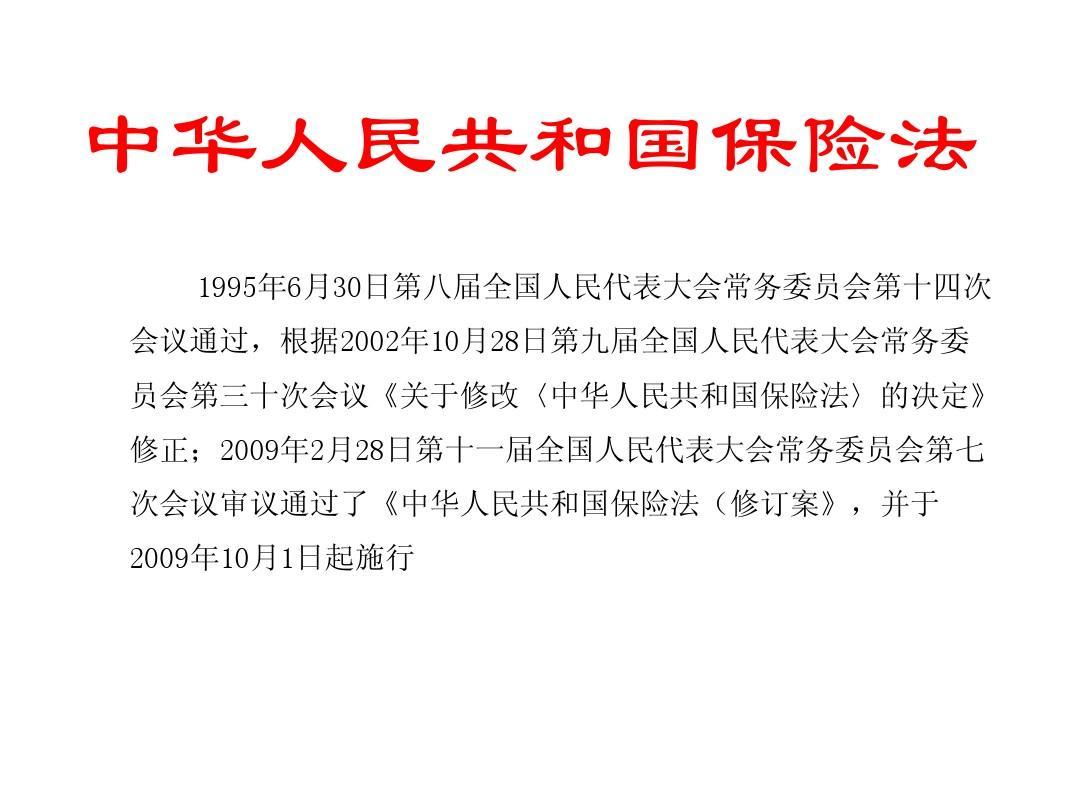 中华人民共和国保险法(2015年修订)