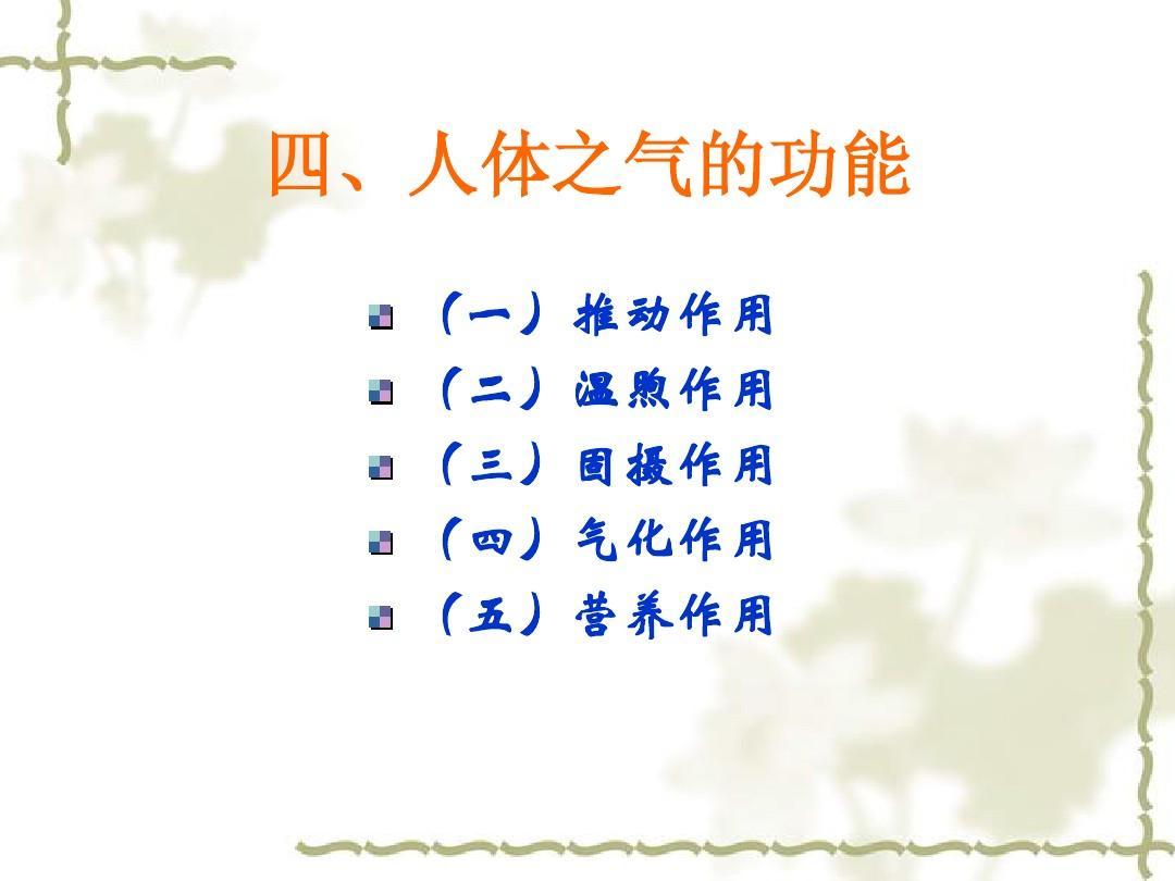 人体部位名称大全固)�_四,人体之气的功能 (一)推动作用 (二)温煦作用 (三)固摄作用 (四)